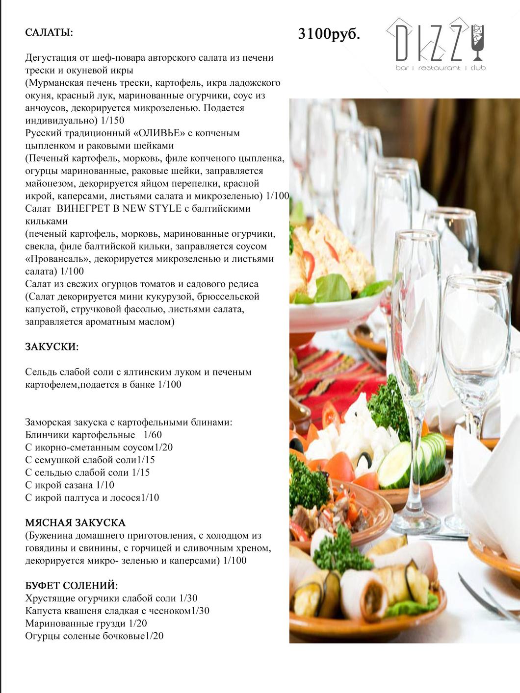 Рецепты блюд для банкета с пошагово